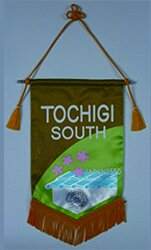 THE  ROTARY  CLUB  OF  TOCHIGI-SOUTH
